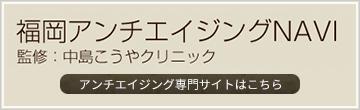 福岡アンチエイジングNAVI