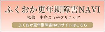 ふくおか更年期障害NAVI