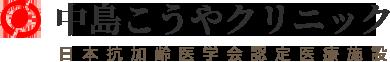 中島こうやクリニック 日本抗加齢医学会認定医療施設